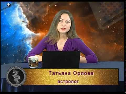 - ректификация гороскопа