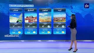 النشرة الجوية الأردنية من رؤيا 21-12-2018