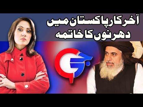 G For Garidah - 27 November 2017 - Aaj News