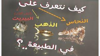كيف نتعرف على الذهب ونميزه من بين النحاس والبيريت؟؟!!