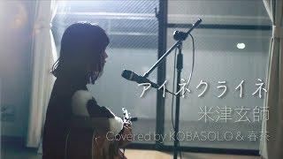 Gambar cover 【女性が歌う】アイネクライネ/米津玄師(Covered by コバソロ & 春茶)