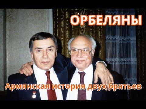 Орбеляны. Армянская история двух братьев (д/ф HAYK)