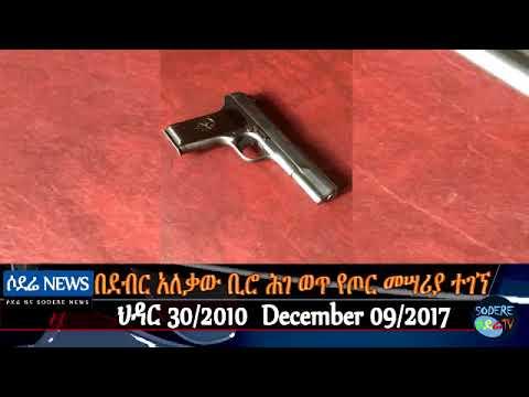 Gun found inside Church administrator's office