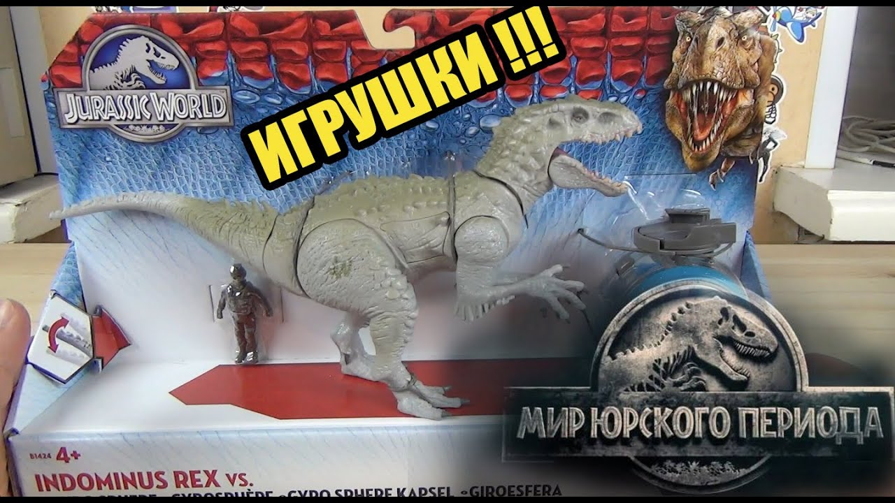 Обзор игрушек динозавров видео