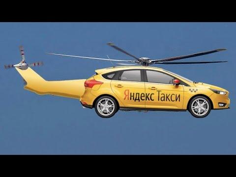 ВСЕ О ЯНДЕКС Яндекс такси Работа или миф Как заработать в Яндекс такси Работа водитель Яндекс такси!