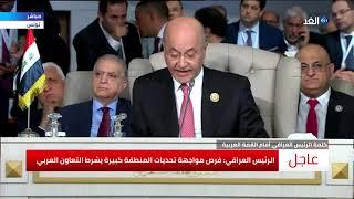شاهد .. الرئيس العراقي يتحدث عن مكافحة الإرهاب بالقمة العربية في تونس