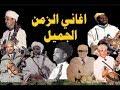 اجمل الاغاني الخالدة الدمسيري سعيد اشتوك الحاج بلعيد Top amarg a9dim Demsiri Said achtouk lhaj blaid