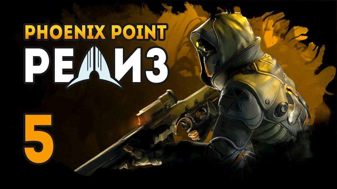 PHOENIX POINT - Эпизод 5. ЗАСАДА!