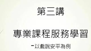 崑大旅遊系演說安平‧古堡奠基396年