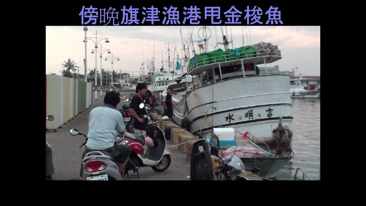 旗津超便宜的海產街.漁港尖梭魚ㄔ擬餌(HD) - YouTube