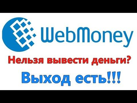 У Webmoney проблемы. Как вывести деньги!