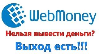 У Webmoney проблемы. Как вывести деньги!(У платёжной системы Webmoney проблемы с выводом денежных средств.Началось это в феврале-марте 2016 года. Как..., 2016-04-01T07:00:03.000Z)