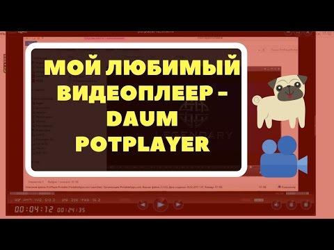 Media Classic Player скачать бесплатно, MPC - лучший