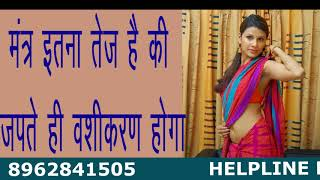 Download Video Asli Vashikaran মন্ত্রকে सर्वशक्तिशाली वशीकरण -जो दीवाना बना दे वशीकरण से भी ज्यादा शक्तिशाली मंत्र MP3 3GP MP4