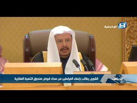 الشورى يطالب بإعفاء المرابطين من سداد قروض صندوق التنمية العقاري Youtube