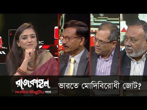 ভারতে মোদিবিরোধী জোট? || রাজকাহন || Rajkahon 2 || DBC NEWS || 21/01/19