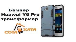 Бампер для Huawei Y6 Pro трансформер