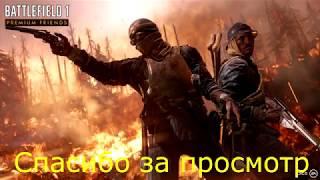 Как надо тащить катку в Battlefield 1