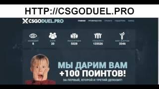 Как получить много скинов в cs go, cs go утки(, 2016-04-20T21:13:24.000Z)