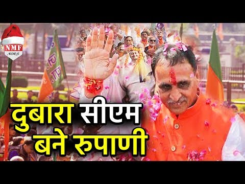 LIVE : Vijay Rupani Remain Gujarat CM