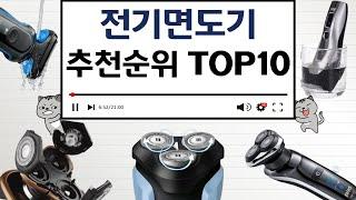 전기면도기 인기상품 TOP10 순위 비교 추천