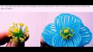 Бисероплетение Цветы голубого мака из бисера матер класс видео урок для начинающих