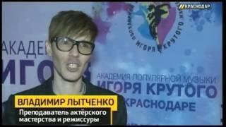 В Краснодаре открывается филиал академии популярной музыки Игоря Крутого