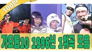 1996년 가요톱10 1위곡 모음Zip