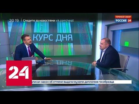 Экономика. Курс дня, 13 января 2020 года - Россия 24