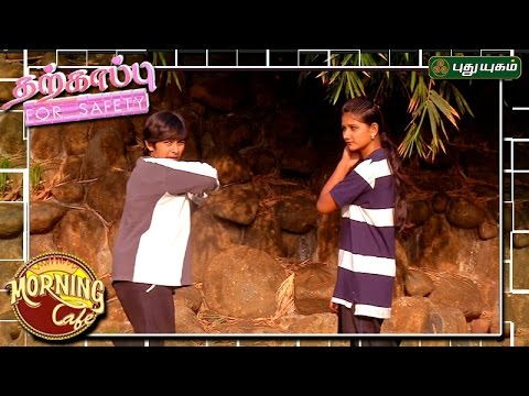 Martial Arts for Self Defense தற்காப்பு For Safety Morning Cafe 04-04-2017 PuthuYugamTV Show Online