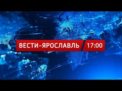 """Выпуск """"Вести-Ярославль"""" от 25.10.2019 17.00"""