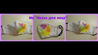 Маска с карманом для лица своими руками из ткани Мк как сшить маску от короновируса