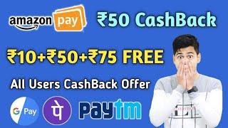 Google Pay New Offer, Amazon CashBack Offer, Phone Pe ₹75 CashBack Offer, Paytm CashBack Offer