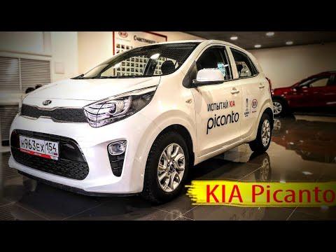 Kia Picanto 2019