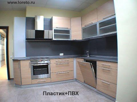 Недорогие кухни эконом класса на заказ купить недорого от производителя в Москве