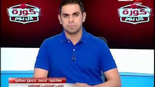 كورة كل يوم |  تصريحات احمد حسن مكى الفوز على تنزانيا :  باسم مرسى مهاجم كبير