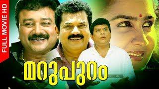 Malayalam Super Hit Suspense Thriller Movie | Marupuram | Ft.Jayaram, Mykesh, Urvashi