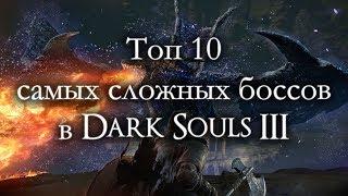 Топ 10 самых сложных боссов в Dark Souls III (ремейк)