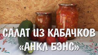 """Салат из кабачков """" анкл бэнс""""  на зиму  - съедается до последней баночки!"""