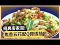 【客家小炒】經典客家菜!師傅的獨門料理方法!《33廚房》 EP1 1|林美秀 言言|料理|食譜|DIY