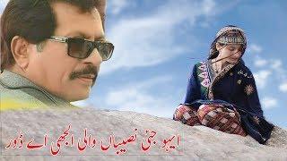 Aeho Jai Naseeban Wali-Attaullah Khan