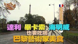 食尚玩家【法國】達利 畢卡索 海明威也要吃喝!巴黎藝術家美食
