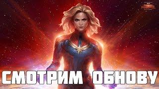 [RU] 53/365 | Смотрим Обнову | Marvel Future Fight