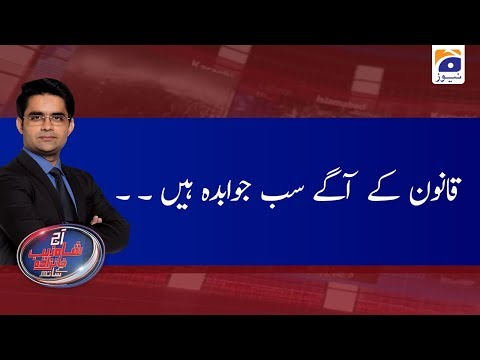 Aaj Shahzeb Khanzada Kay Sath - Thursday 13th February 2020