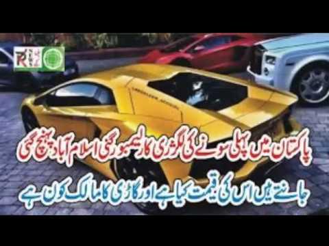 Pakistan Me Pahli Sone Ki Car Lamborghini Price Sun Kar Ap K Hosh