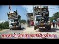धमाल मचा देगा ये वीडियो || #Dabang2 Dj Sound Rajoshi दबंग 2 साऊंड डी जे राजोसी | Dj #DemoVideo