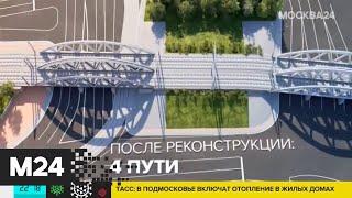 Собянин рассказал о ходе модернизации ж/д инфраструктуры в столице - Москва 24