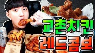 오랜만에 교촌치킨 레드콤보+웨지감자 먹방!!