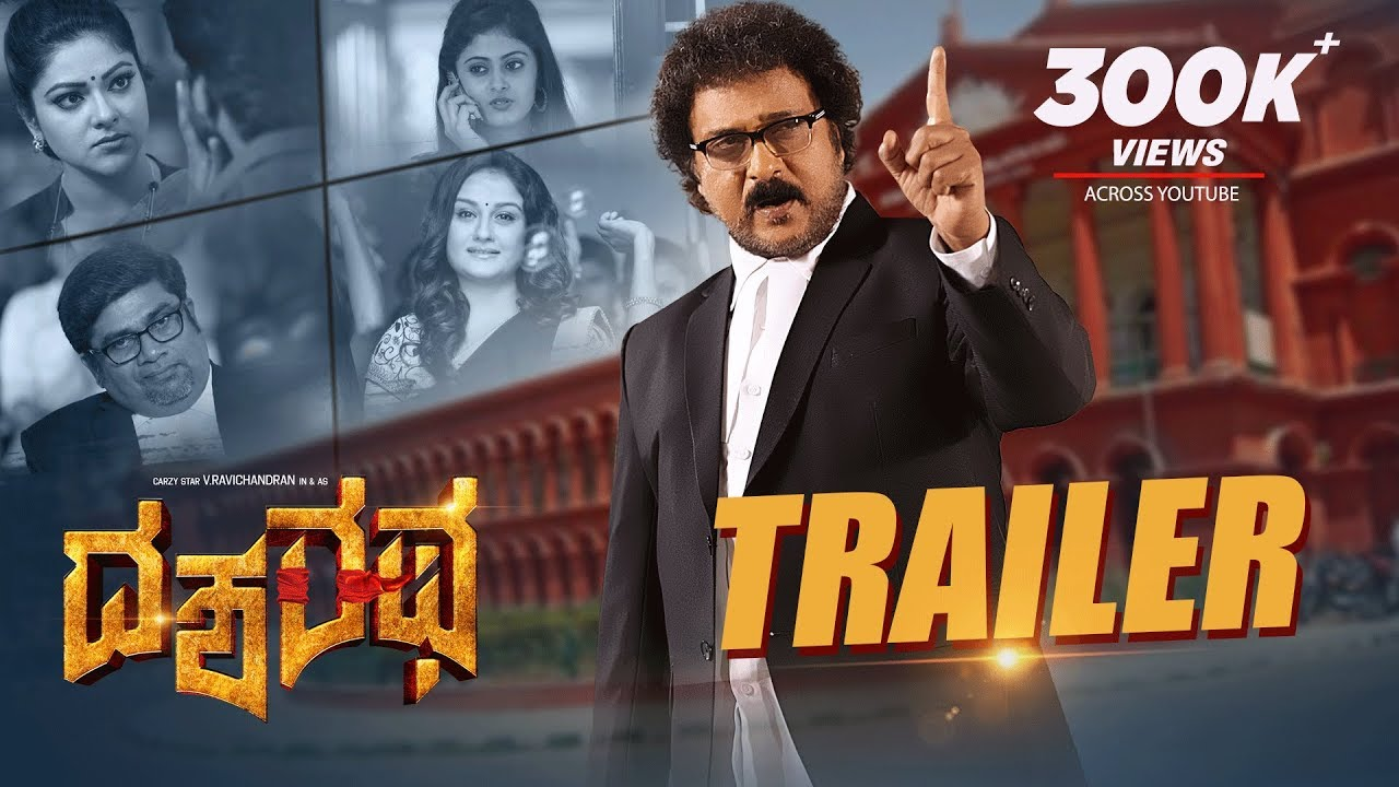 a kannada movie 2019 Dasharatha Trailer New Kannada Trailer 2019 V Ravichandran Sonia Agarwal Abhirami MSRamesh