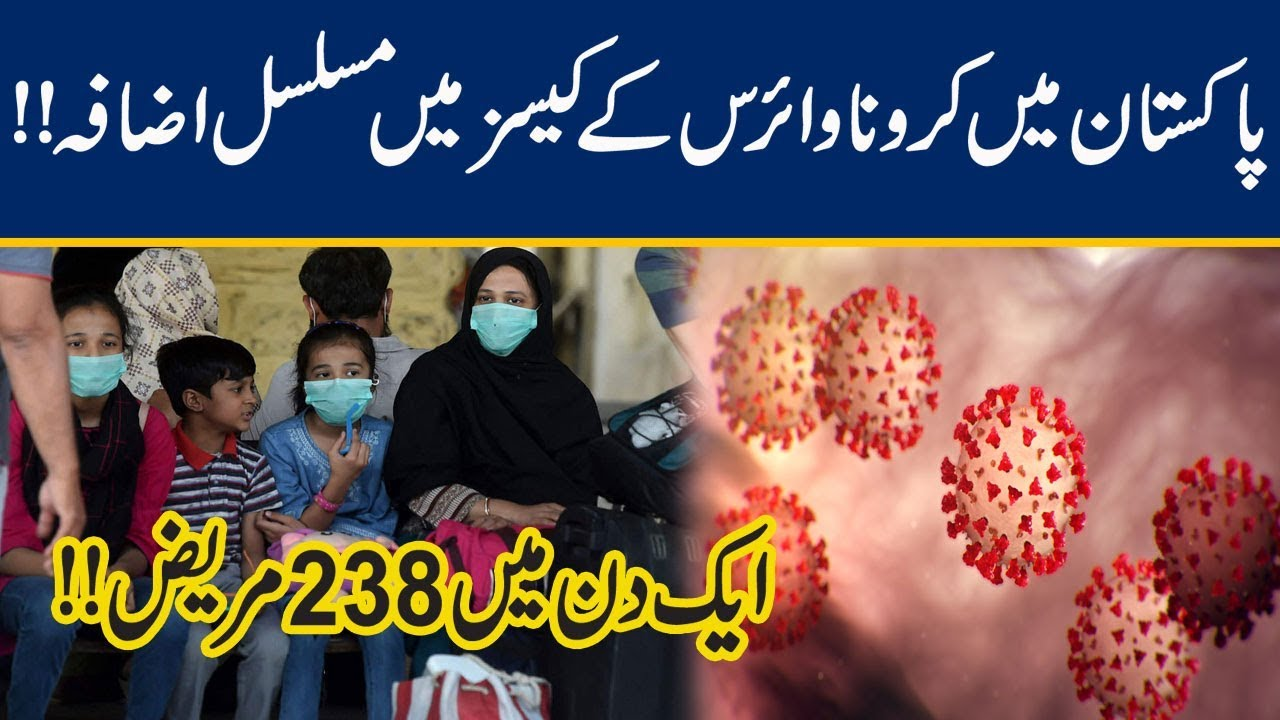 Coronavirus Cases Toll Reaches To 238 In Pakistan
